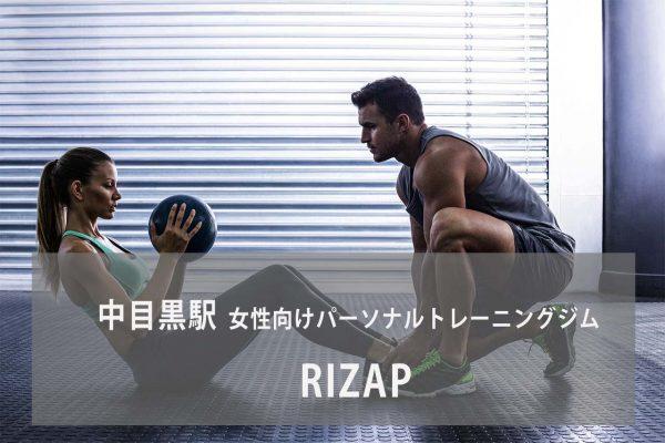 RIZAP(ライザップ) 中目黒