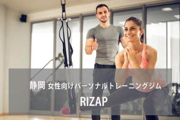 RIZAP静岡