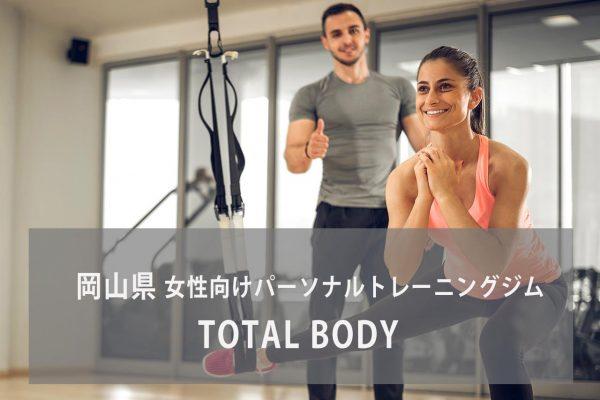 TOTAL BODY(トータルボディ)
