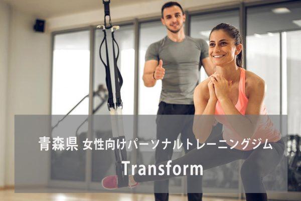 Transform(トランスフォーム)