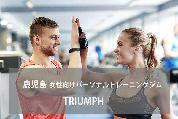 TRIUMPH(トリアンフ)