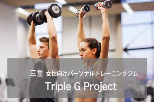 Triple G Project(トリプルジープロジェクト)