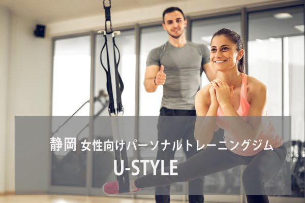 U-STYLE(ユースタイル)