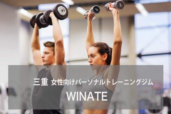 WINATE(ウィネート)