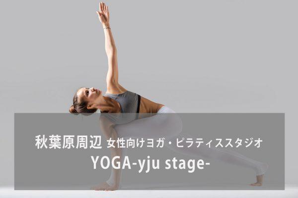 YOGA-yju stage-