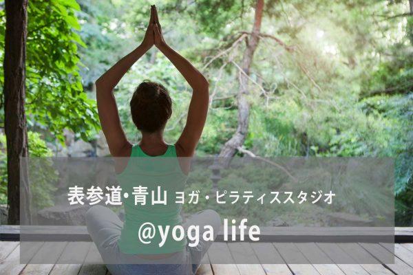 @yoga life(アットヨガライフ南青山)