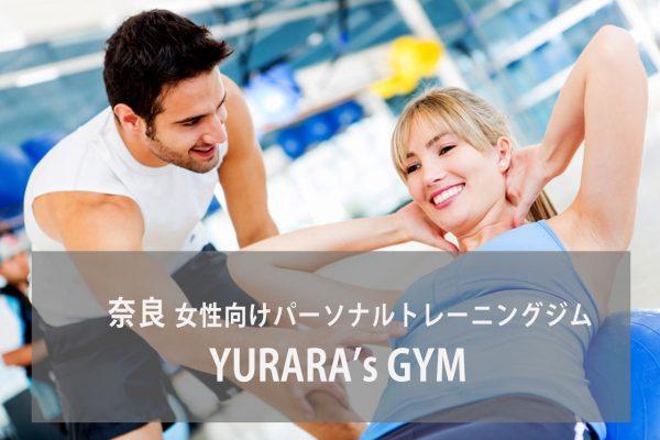 YURARA's GYM(ユララズジム)
