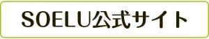 SOELU公式サイト